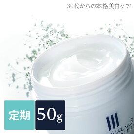 【 定期 】 薬用No.3ホワイトスキンピュア 50g【送料無料】