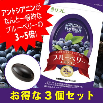 Blueberry & lutein