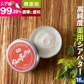 【医薬部外品】 マジカル 薬用 シアバター ガーナ産 高純度シアバター99%+薬用成分【16g】