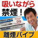 日本製 電子タバコに代わる 吸いながら 禁煙グッズ ニコチンフリー タールカット 「 離煙パイプ 31本セット 」 メーカー らくらく 無理なく禁煙 イライラし...