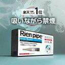 1日3%ずつカットして知らない間に禁煙! 離煙パイプ 31本セット | ニコチン カット 日本製 電子タバコ 禁煙グッズ 禁…