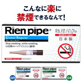 こんなにうまくいくなんて!失敗続きの人も成功する禁煙グッズ 離煙パイプ GR GS 31本セット| いつもの タバコで 禁煙 日本製 禁煙グッズ 無理なく イライラしない 楽な禁煙 離煙 ニコチンパッチ とは違う 禁煙パイポ