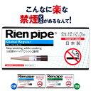 こんなにうまくいくなんて!失敗続きの人にオススメ禁煙グッズ 離煙パイプ GR GS 31本セット| いつもの タバコで 禁煙 日本製 禁煙グッズ 無理なく イラ...