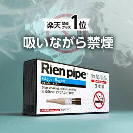 こんなに楽な禁煙があったなんて! 禁煙グッズ 離煙パイプ GR GS 31本セット 禁煙 日本製 禁煙グッズ 楽な禁煙 電子タバコ ニコチンパッチ 禁煙パイポ とは違う 離縁パイプ