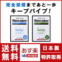 【 送料無料 】 キープパイプ | 日本製 離煙パイプ 31番パイプの10本セット 離煙パイプ 終了後に使用して、 いつでもやめれる状態をキープする 特許取得 ...