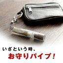 離煙パイプ用 携帯ストラップ式ケース【御守パイプ】