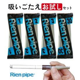 禁煙グッズ お試し 送料無料【離煙パイプ トライアルセット】日本製 禁煙グッズ 吸いながら 禁煙 ストレスフリーな禁煙方法 人気の禁煙グッズ 初回限定お一人様1個まで 【ゆうパケット発送】COPD 体験ストロー付き