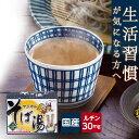 【 健康食品 】【 インスタント 】マジカル そば湯 30包 ルチン 30mg配合