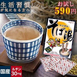 【 送料無料 】マジカル そば湯 お試し 5包 ルチン 30mg配合 インスタント 健康食品