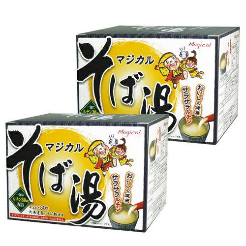 そば湯(蕎麦湯) 送料無料【マジカル そば湯 2個セット(4.2g×30包×2箱】 味付きそば湯 ルチン配合