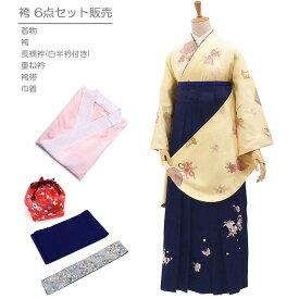 ウール混の袴で高品質な卒業式 フルセット販売 はんなりクリーム レトロ 桜を散らして身長約149から162cm【中古】在庫限りです!
