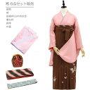 二尺袖着物 女袴 卒業式の購入セット スィートカラーコーデ 金糸入りの着物が上品な輝き【中古】身長約147から160cmのサイズ展開