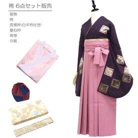 二尺袖着物 女袴 卒業式の購入セット ニュアンスカラーの大柄レトロ【中古】身長約149から166cmのサイズ展開 在庫限りです!