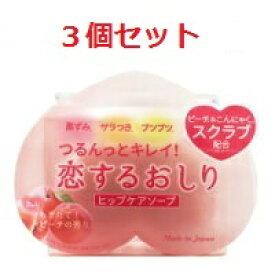 恋するおしり ヒップケアソープ3個セットソープ 石鹸