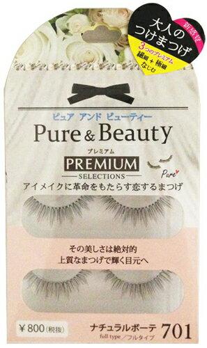 Pure&Beauty(ピュア アンド ビューティー)PB-701 ナチュラルボーテ・ブラックフルタイプメール便で6個の発送まで可能です。まつげエクステ
