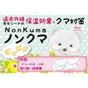 ノンクマ NonKuma 2シート入り疲れ・寝不足の目元ケアに。遠赤外線発生シート