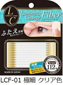 ルミナスチェンジフアイバー アイテープクリア色・ヌーディ色 2色極細0.6mm幅 粘着力もパワーアップ!!医療用 皮膚貼付用テープ使用美容・コスメ