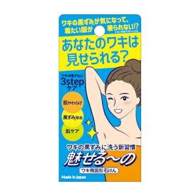 魅せる〜の ワキ用固形石けん3個セットソープ 石鹸
