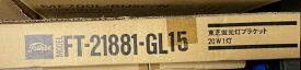セール品東芝蛍光灯 20W器具 防湿防雨型FT-21881-GL15 20W蛍光灯付き箱難あり 返品不可