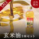【送料無料】米油 国産 玄米油 600g 3本セット美容・健康に嬉しい注目の6つの成分が元気をサポート。リノール酸とオレ…
