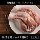 ローストチキン 北海道産 味付き鶏レッグ 塩味2本 北海道のお肉屋さんあおやまの鶏レックは、厳選された北海道産骨付き鶏もも肉に数年かけて開発した塩だれで味付け。...