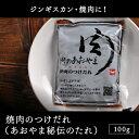 焼肉のつけだれ【あおやま秘伝のタレ】100g(焼肉/肉/焼き肉/バーベキュー/BBQ/バーベキューセット)