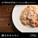 アメリカ産 豚みそホルモン 200g(ホルモン/もつ焼き/モツ鍋/もつ/モツ/焼肉/BBQ/バーベキュー)