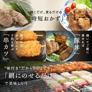 北海道苫小牧産味付き豚串20本セット