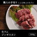オーストラリア産 生ラムジンギスカン 500g(ラム/ラム肉/マトン/羊肉/味付け/たれ/ジンギスカン/鍋/バーベキュー/BBQ)