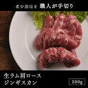 オーストラリア産 生ラム肩ロースジンギスカン 200g(ラム/ラム肉/マトン/羊肉/味付け/たれ/ジンギスカン/鍋/バーベキュー/BBQ)