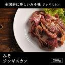 オーストラリア産 みそジンギスカン 200g(ラム/ラム肉/羊肉/味付け/たれ/ジンギスカン/鍋/バーベキュー/BBQ)