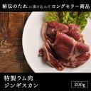 オーストラリア産 特製ラム肉ジンギスカン200g(ラム/ラム肉/マトン/羊肉/味付け/たれ/ジンギスカン/鍋/バーベキュー/BBQ)