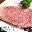ギフト 和牛 ステーキ 北海道産 ふらの和牛ロースステーキ 1kg北海道のお肉屋さんあおやまのふらの和牛は、谷口ファー…