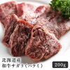 Wagyu Sagar ( harami ) 200 g = (grilled meat grilled meat barbecue BBQ BBQ set)