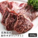 和牛 焼肉 北海道産 和牛サガリ ハラミ 200g肉の卸問屋あおやまだからこそ仕入れることができる北海道産の牛サガリ(ハラミ)は、職人が肉の目を見ながら手切りしているので、口の中で溶けるほどのやわらか