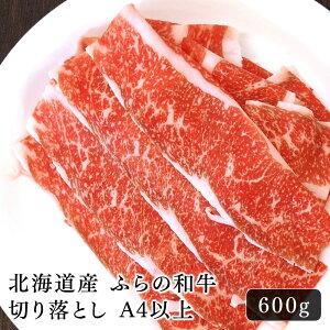 ギフト 牛肉 切り落とし 北海道産 ふらの和牛切り落とし A4以上 600g北海道のお肉屋さんあおやまのふらの和牛は谷口ファームだけが生産しているブランド牛。2008年洞爺湖サミットでも絶賛さ