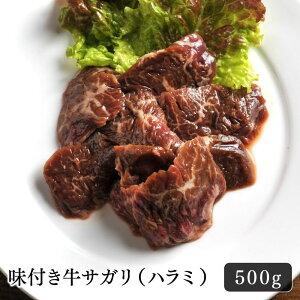 牛肉 焼肉 味付き牛サガリ ハラミ500g北海道のお肉屋さんあおやまの牛サガリ(ハラミ)は、赤身に程良い脂が入りやわらかく濃厚な旨味が詰まっています。 プロの目利きと職人の技術で愛