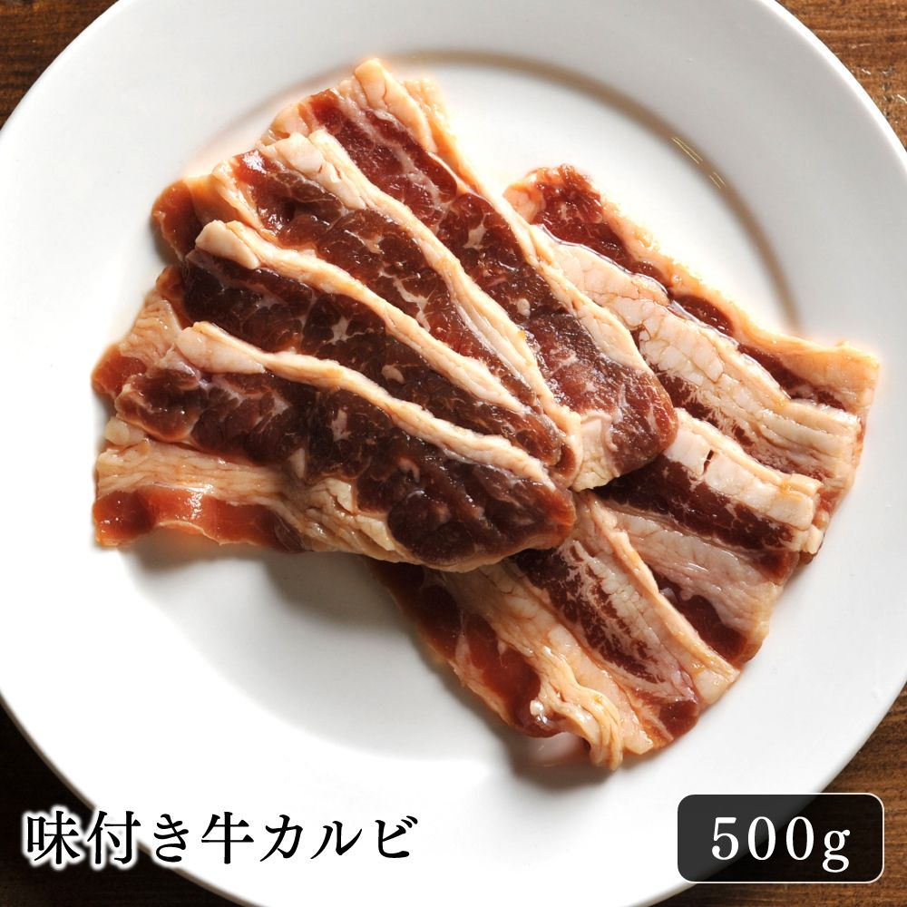 牛肉 焼肉 味付き牛カルビ 500g北海道のお肉屋さんあおやまの牛カルビは、赤身と脂身が絶妙のバランスがとれた牛肉のみ食べ応えある厚みのスライスでご提供。創業より変わらぬ秘伝のたれで味付けしています。焼肉、bbqでお楽しみ下さい♪