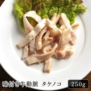 ホルモン 焼肉 国産 味付き牛動脈 タケノコ 250g肉の卸問屋あおやまだからこそ提供できる国産ホルモン。牛動脈(タケノコ)は、一頭から数百グラムしかとれない貴重な部位です。コリコリ