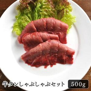 【送料無料】しゃぶしゃぶ 牛肉 牛タンしゃぶしゃぶセット 500g北海道のお肉屋さんあおやまだからこそ提供できる牛タンしゃぶしゃぶは、毎年検証を重ね厚さを決めて提供しています。厚さ