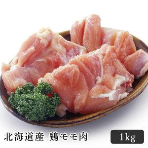 鶏肉 モモ肉 北海道産 鶏モモ肉 1kg北海道のお肉屋さんあおやまの鶏モモ肉は、若鶏を迅速なルートで仕入れ、職人が丁寧に捌いています。唐揚げや親子丼、チキンステーキなど普段のおかず