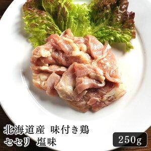 焼肉 国産 北海道産 味付き鶏セセリ 塩味250g北海道のお肉屋さんあおやまの鶏セセリは、一羽からわずかしか取れない希少部位に特製の塩だれで味付け。プリプリの食感を焼肉、bbqでお楽し