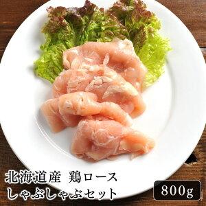 鶏肉 ムネ肉北海道産 鶏ロースしゃぶしゃぶセット 800g肉の卸問屋あおやまが長年プロの職人から様々な注文を受け、培った技術で鶏肉をしゃぶしゃぶに適したサイズにスライス。ムネ肉です