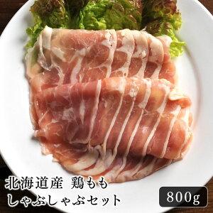 鶏肉 北海道産 鶏ももしゃぶしゃぶセット 800g肉の卸問屋あおやまが長年プロの職人から様々な注文を受け、培った技術で鶏肉をしゃぶしゃぶに適したサイズにスライス。人気の部位モモ肉の