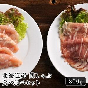 鶏肉 モモ肉 ムネ肉 北海道産 鶏しゃぶ食べ比べセット 800g肉の卸問屋あおやまが長年プロの職人から様々な注文を受け、培った技術で鶏肉をしゃぶしゃぶに適したサイズにスライス。2種類の