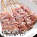 【送料無料】焼き鳥 バーベキュー 北海道産 味付きとり串25本×豚串25本 セット北海道のお肉屋さんあおやまのとり串は…