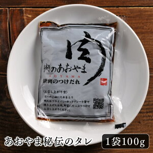 焼肉のつけだれ あおやま秘伝のタレ1袋100g北海道のお肉屋さんあおやまオリジナルのたれです。焼肉やbbq、ジンギスカンにぴったりです。