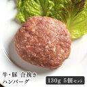 ハンバーグ 牛・豚 合挽きハンバーグ 130g 5個セット北海道のお肉屋さんあおやまの牛肉・豚肉の合挽きハンバーグは、…