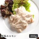 ホルモン 焼肉 豚塩ホルモン 200g北海道のお肉屋さんあおやまの豚塩ホルモンは、旨味を引き出す究極の塩だれで味付け…