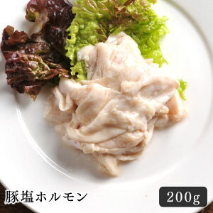 ホルモン 焼肉 豚塩ホルモン 200g北海道のお肉屋さんあおやまの豚塩ホルモンは、旨味を引き出す究極の塩だれで味付けた人気商品。シンプルながらしっかりとした味付けで肉の旨味を引き立